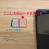 Huawei nova2をmineoで使う時につまづいたSIMカードの認識・モバイルネットワーク設定