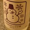 『いづみ橋  大雪にごり』この季節にぜひ飲みたい。雪に見立てた多めの「にごり」が特徴です。