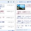 My Yahoo 移行先候補 初動報告