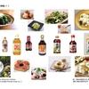 夏の暑い日には「酢」と「素麺」よっ!!