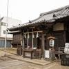 【山手線一周!!】東京都内おすすめ御朱印巡りの旅~池袋御嶽神社をご紹介!!
