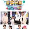 勝手に…シリーズ!笑♡【情報更新】KinKi Kids年内番組出演&オンラインLIVE配信決定☆