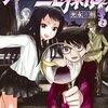 カコとニセ探偵 / 光永康則(1)(2)、霊に犯人を教えてもらって名探偵が事件を次々解決
