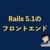 Rails のフロントエンドについて社内勉強会をした