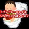 おむつの子供のトイレトレーニングはいつからすればいいの?