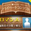 カクヨムプライベートコンテスト Vol.02 ~カクヨム編集長篇~ 開催決定!