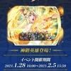 【FEH】神階英雄召喚イベント「伝承の聖者 セイロス」が来る!