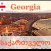 【旅好き必見!!】個性的な建築物の宝庫!ジョージア(グルジア)の魅力