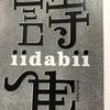 iidabiiさんの『詩集』を読んで、母性と人類愛を意識する。