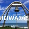 『HEIWAの鐘』合唱曲【歌い方のコツとポイント徹底解説!】心を一つに!