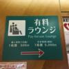 【カードでは利用できないので注意】釧路空港の有料ラウンジをご紹介します