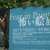 怖い絵展@兵庫県立美術館に行ってきたよ