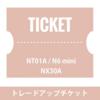 【ニュース】NUARLトレードアップチケットに大人気機種「NUARL N6 mini」が登場!