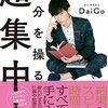 【ビジネス書感想】すぐできる方法が満載!集中力を高めてレベルアップしよう!『自分を操る超集中力/DaiGo』