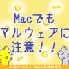 Macでも油断大敵!仮想通貨をマイニングするMac用マルウェア見つかる