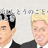 人がほんとうのことを言うとき 宮迫さん亮さんの記者会見で思ったこと