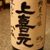 『上喜元 純米吟醸 八反』濃厚な無濾過生原酒だが、微かな発泡感で軽やかな飲み口に。