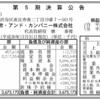 五常・アンド・カンパニー株式会社 第5期決算公告