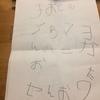 【育児】4歳の息子のブームはお手紙を書くこと