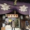 広島県宮島のパワースポット!格式の高い、大聖院の一願大師様。