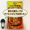 CoCo壱番屋監修『チーズカレー鍋スープ』が普通に美味しい!|鍋料理の脱マンネリ