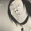 わにとかげぎす でコムアイ演じる吉岡華が原作と全く違う!