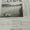 令和2年9月度文化協会報と新連載