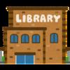 【節約】新書を買う前に図書館行け!