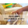 【ふるさと納税】人気のIKEAよりおしゃれ!おままごとキッチンは木製が超おすすめ!【おもちゃ】手作り家具コロール