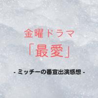 ドラマ「最愛」番宣:及川光博TV出演感想(2021年10月)