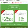 LINE Pay の最大26%還元を利用して「NECの謎技術」ルータ Aterm WG2600HP3 を買う