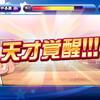 【選手作成】サクスペ「アスレテース高校 天才野手作成① 今回運悪すぎない?」