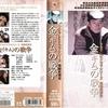 1991年(平成3年)日本映画「金(キム)の戦争」