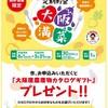 この企画・大阪産農産物などもらえる定期貯金いいですね。JAバンク大阪信連「大阪満菜」