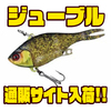 【ジャッカル】ハードとソフトが合わさったバイブレーション「ジューブル 」通販サイト入荷!
