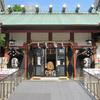 鷲神社(台東区/浅草)への参拝と御朱印