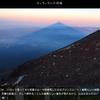 明日から富士山!byなっちゃん