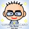 【SFC】ついに、2017年の目標である『Super Flyers Card』を入手しました!!