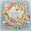 ぬり絵本『愛らしい動物たちのシンフォニー』タイトルページの完成