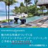 【アメックスプラチナFHRホテル予約】WEBよりコンシェルジュに電話がお得!