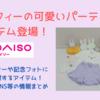 【ダイソー】★新作★ミッフィーのパーティーアイテムが登場!記念フォトにも!