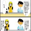4コマ漫画「店内BGMの不思議3」無心バイト!フランネル