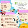 こどもたちの未来のために!上林記念病院で『きらめきフェス』を開催します