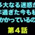【第11弾】別宅の真相 第4話(最終回)の全文書き起こし【松居一代の新作動画】