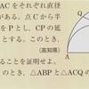 中学数学/学研教育出版・牧野正博著 相似な三角形の面積の比の利用 p.435 (練習130)