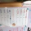 羽咋郡宝達志水町敷浪「じゅげむラーメン部」で濃厚鶏白湯な石川五右衛門