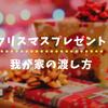 【クリスマスプレゼント】今年こそ変えたいと思っていた我が家の渡し方。