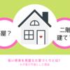 【マイホーム】わが家が平屋にした理由|長い将来を見据えた家づくりとは?
