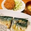 鯖の塩焼き (中国妻料理)