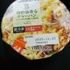 セブンイレブンの冷凍食品「炒める油香るチャーハン」